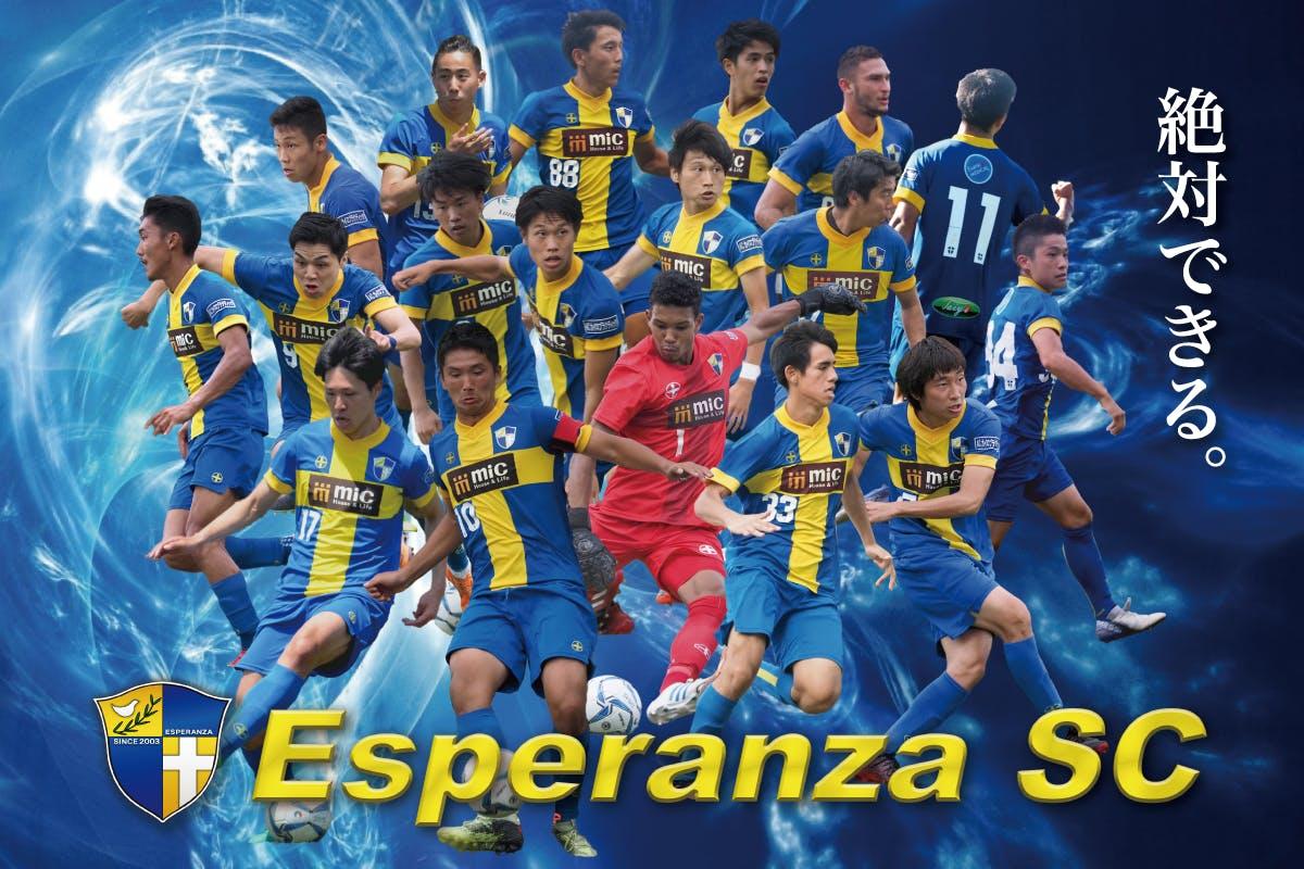 Esperanza sc.png?ixlib=rails 2.1