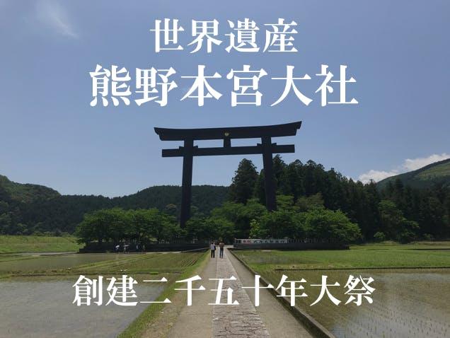 熊野本宮大社創建2050年大祭巡礼 祈りと願いで 新しい自分の決意を届けたい!