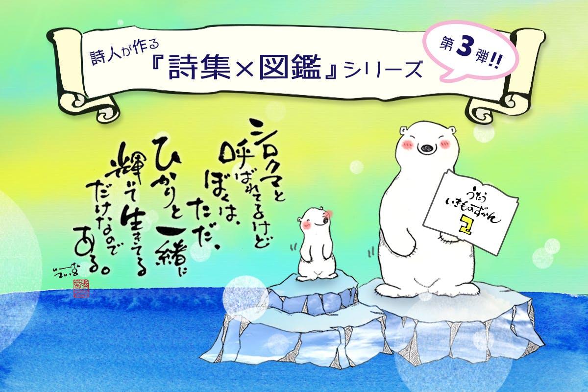 クラウドファンディングカバー シロクマ  背景明るめ 雪 最終案