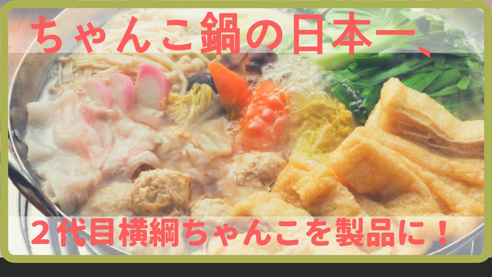 ちゃんこ鍋の日本一 2代目横綱ちゃんこを製品に