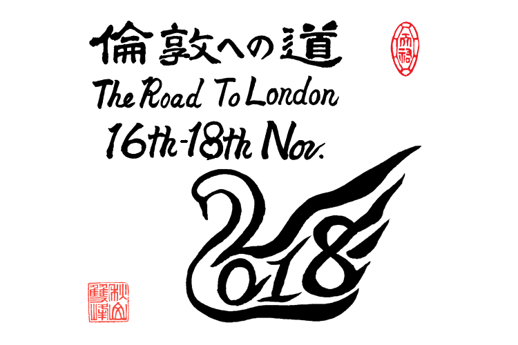 倫敦への道line カバー