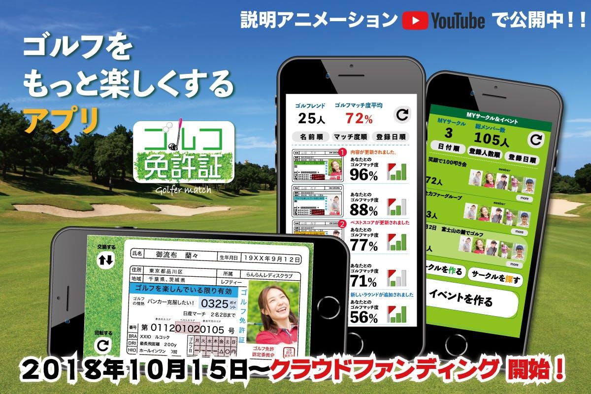 ゴルフ免許証クラファン用トップ画像
