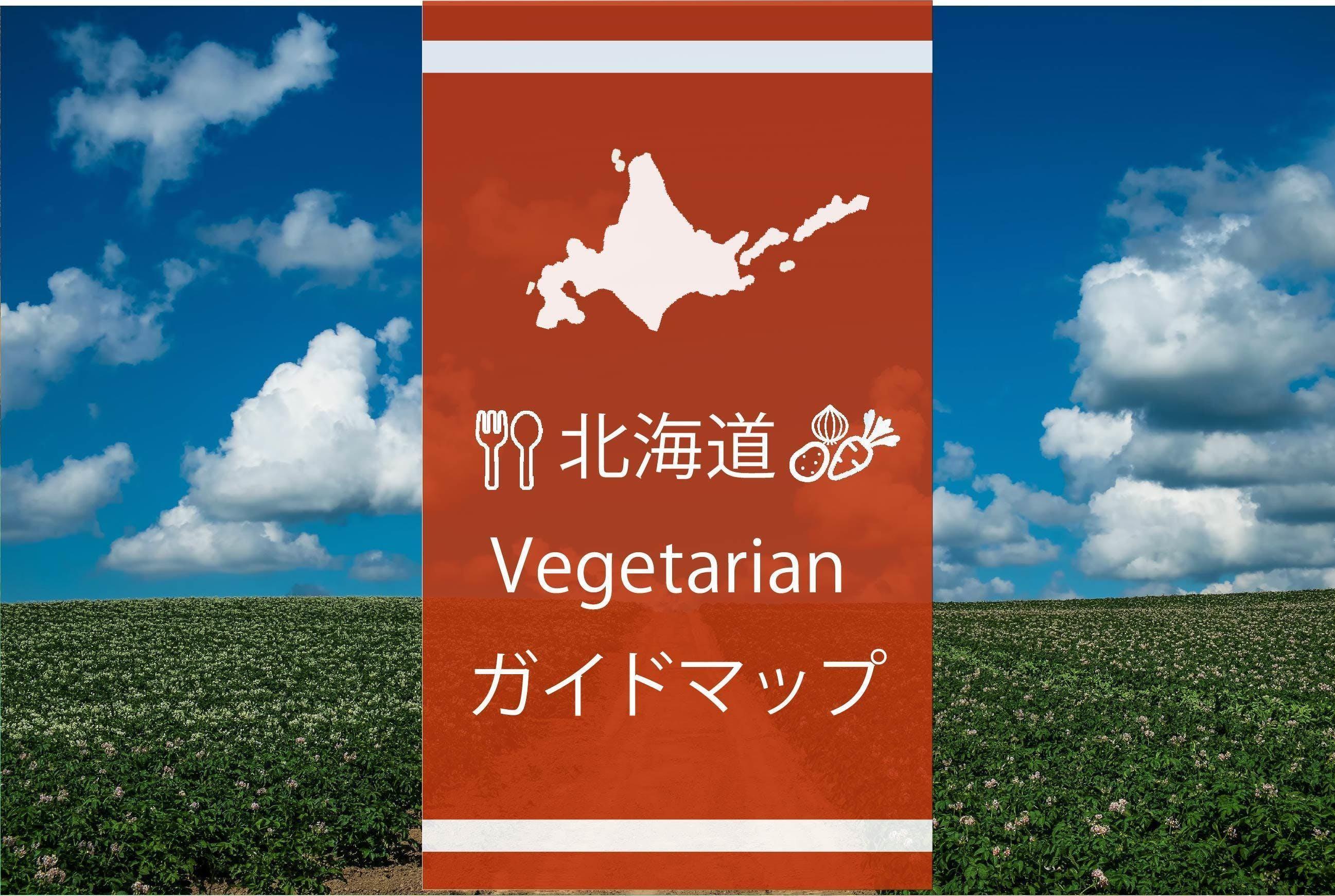 北海道ベジタリアンマップ2