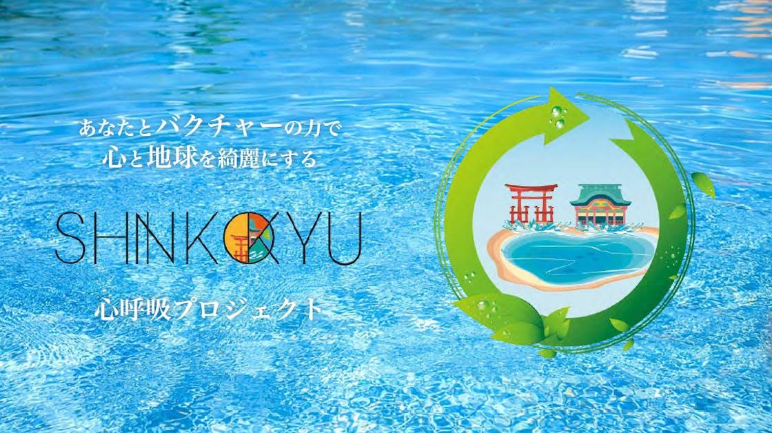Shinkokyupj01.png?ixlib=rails 2.1