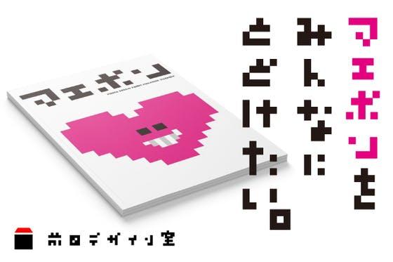 「童心を取り戻せ」のメッセージを込めた前田デザイン室の雑誌「マエボン」を届けたい