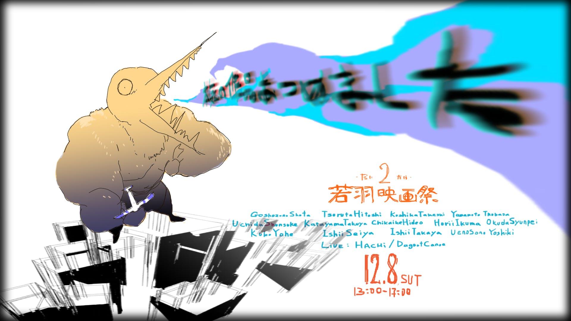 映画祭ポスター2 yoko 0