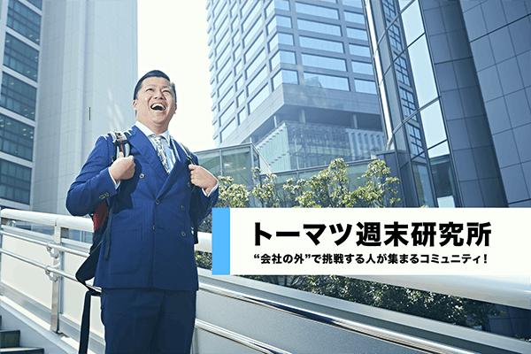 Tomatsusan2.png?ixlib=rails 2.1