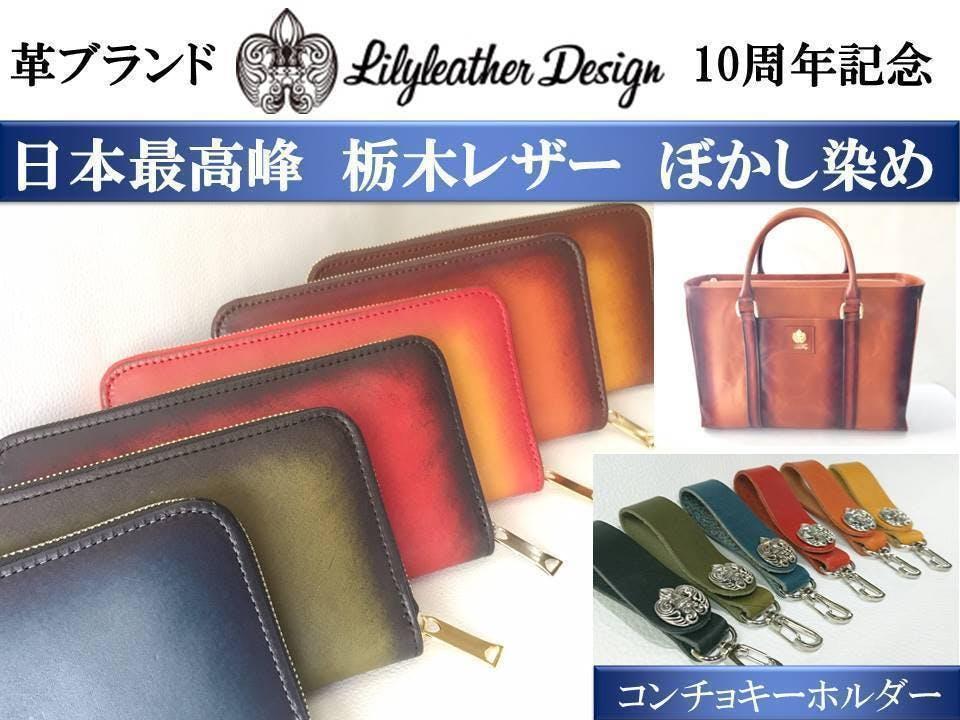 オーダーメイド革製品店10周年記念お客様感謝祭&新商品LEONシリーズの開発