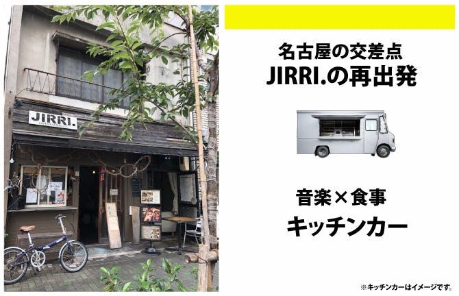 Jirri.jpg?ixlib=rails 2.1