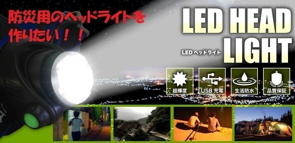 もっと多くの人たちのために防災用のヘッドライト作りたい!
