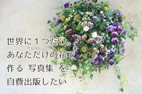 あなただけの花を作らせてください。花の写真集を自費出版したい