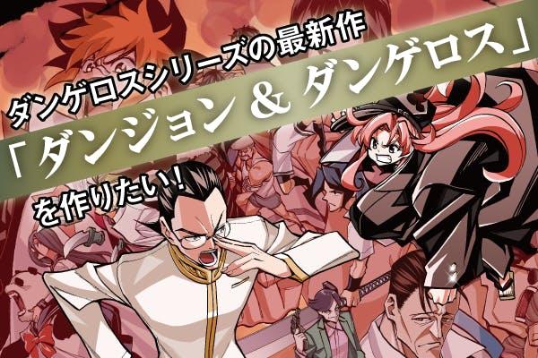 【完全新作】ダンゲロスシリーズの最新作「ダンジョン&ダンゲロス」を作りたい!