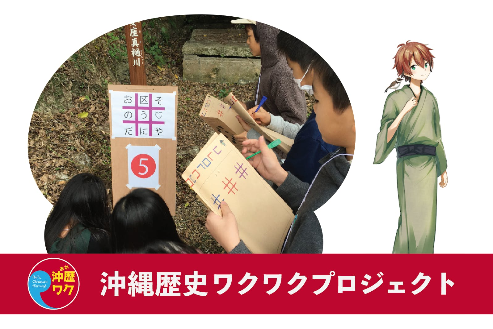 沖縄の歴史を知るための謎解きゲームを子どもたちに届ける!