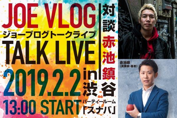 【東京開催】ジョーブログのジョーさんのトークライブ&交流会