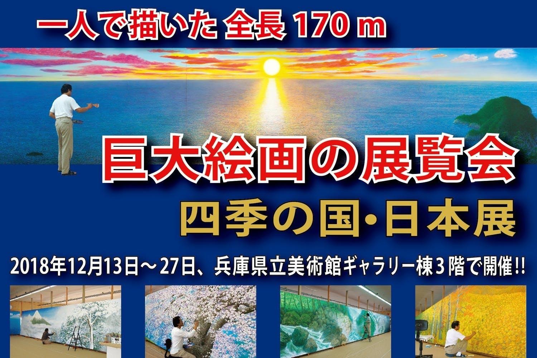【全長170m】 巨大絵画の展覧会「四季の国・日本」展を開催します!!