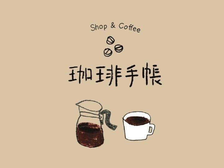 【卒業制作】手書きでお店のコーヒーを記録する、新メディア!【珈琲手帳】