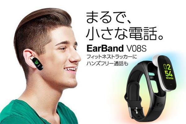 取り外してすぐ通話が可能!新世代ウェラブルデバイス 「Earband V08S」