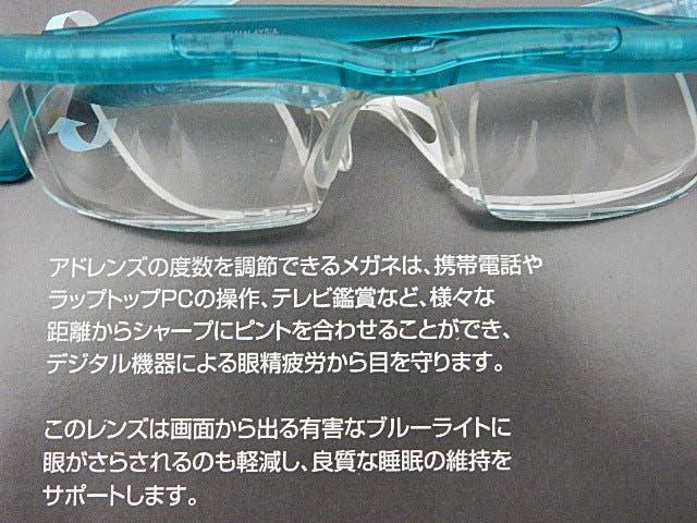 """""""見えづらいを自分で見える""""にするメガネ イギリス発アドレンズを広めたい!!"""
