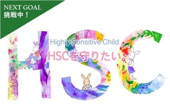 敏感で繊細、だから不登校になりがちな子供と親がもっと幸せに感じる社会になるように