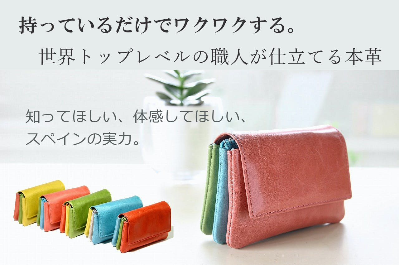 世界的トップブランドを手掛ける革職人とコラボ。日本で知ってもらいたいスペイン製革