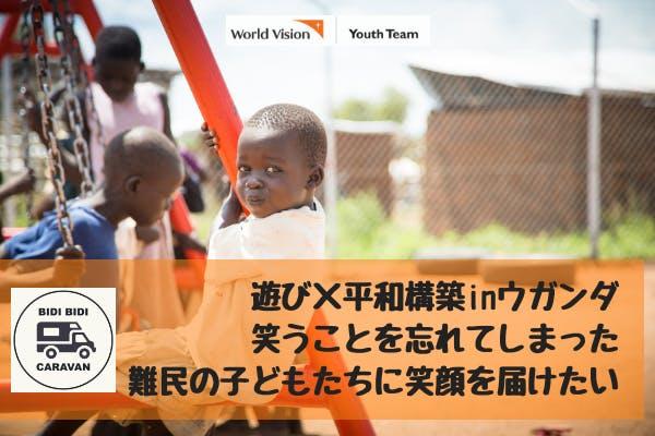 ウガンダ難民居住地でキャラバンを走らせ、子どもたちの平和への想いを繋げたい!