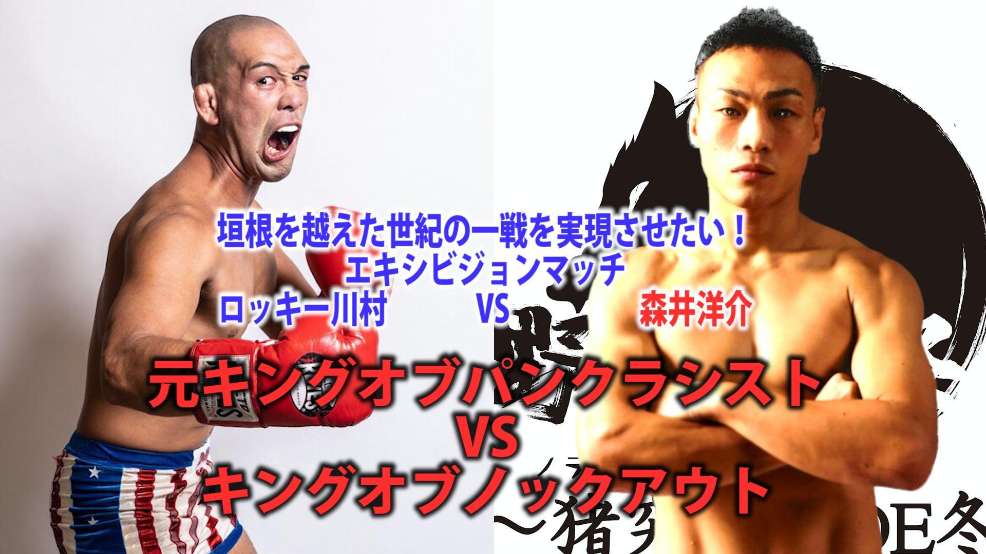 Mr.キングオブノックアウト森井洋介vs元キングオブパンクラシストロッキー川村