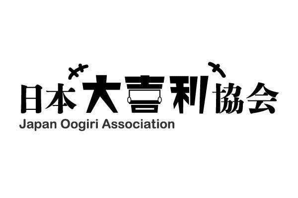 大喜利で社会に新たなひらめきを!「日本大喜利協会」設立プロジェクト ...