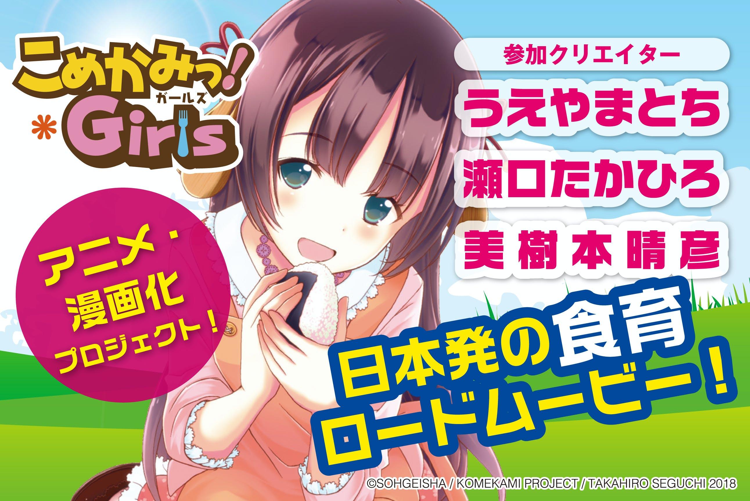 【アニメ・漫画化】こめかみっ!ガールズで日本の「おいしい」を子供たちに伝えたい!