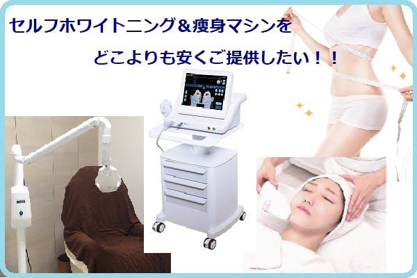 歯のセルフホワイトニング&痩身マシンを美容業界最安値で皆さんにご提供したい~♪