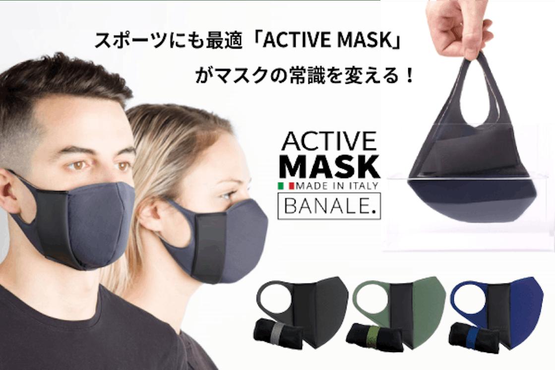 Activemask top2.png?ixlib=rails 2.1