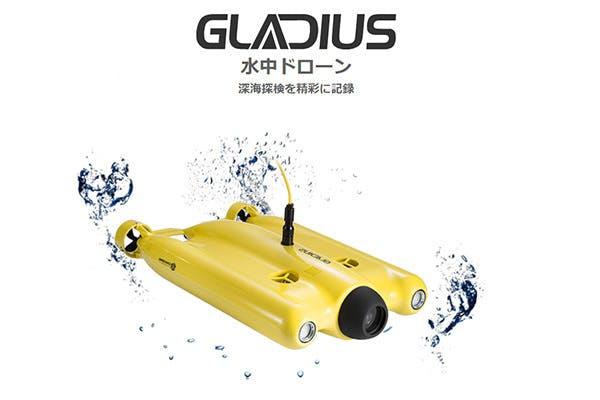 高性能水中ドローン「GLADIUS」で探検する新しい世界!
