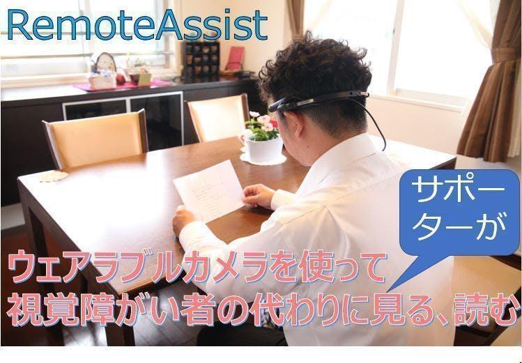 ウェアラブルカメラを使って視覚障がい者のお困りごと解決のお手伝いをしたい
