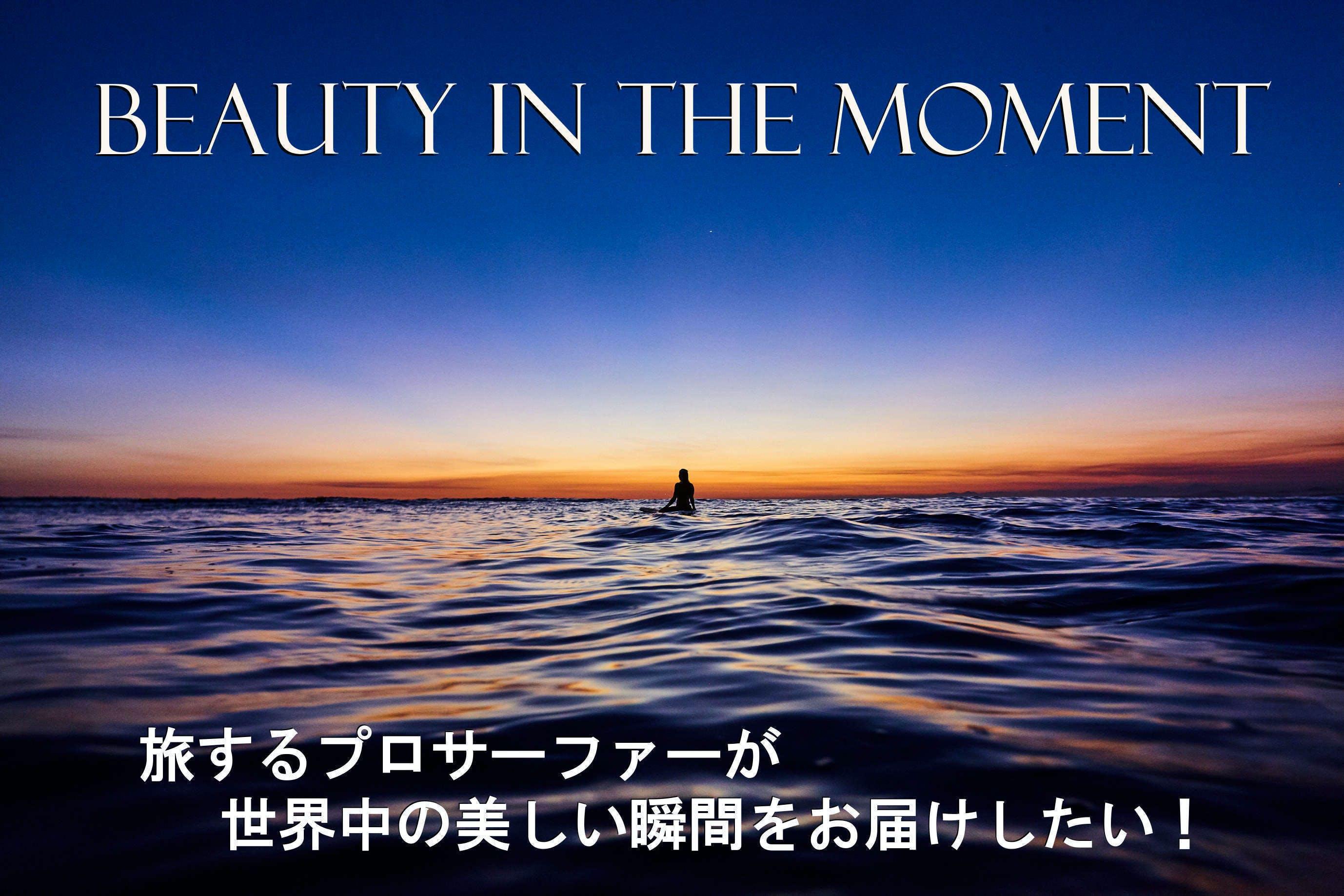 【刹那の美】旅するプロサーファー高貫佑麻が世界中の美しい瞬間をお届けしたい!