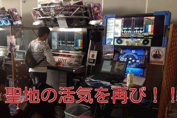 音ゲーの聖地のbeatmaniaⅡDXと打劇を引き継ぎ名古屋で再興したい!!