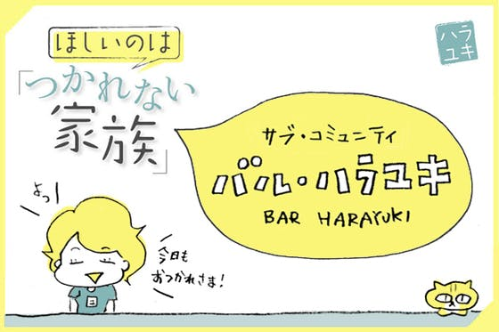 Medium barharayuki taitle.jpg?ixlib=rails 2.1