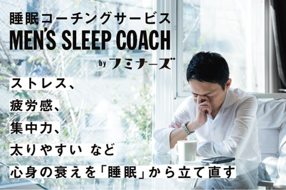 Medium men s sleep coach fvre.png?ixlib=rails 2.1