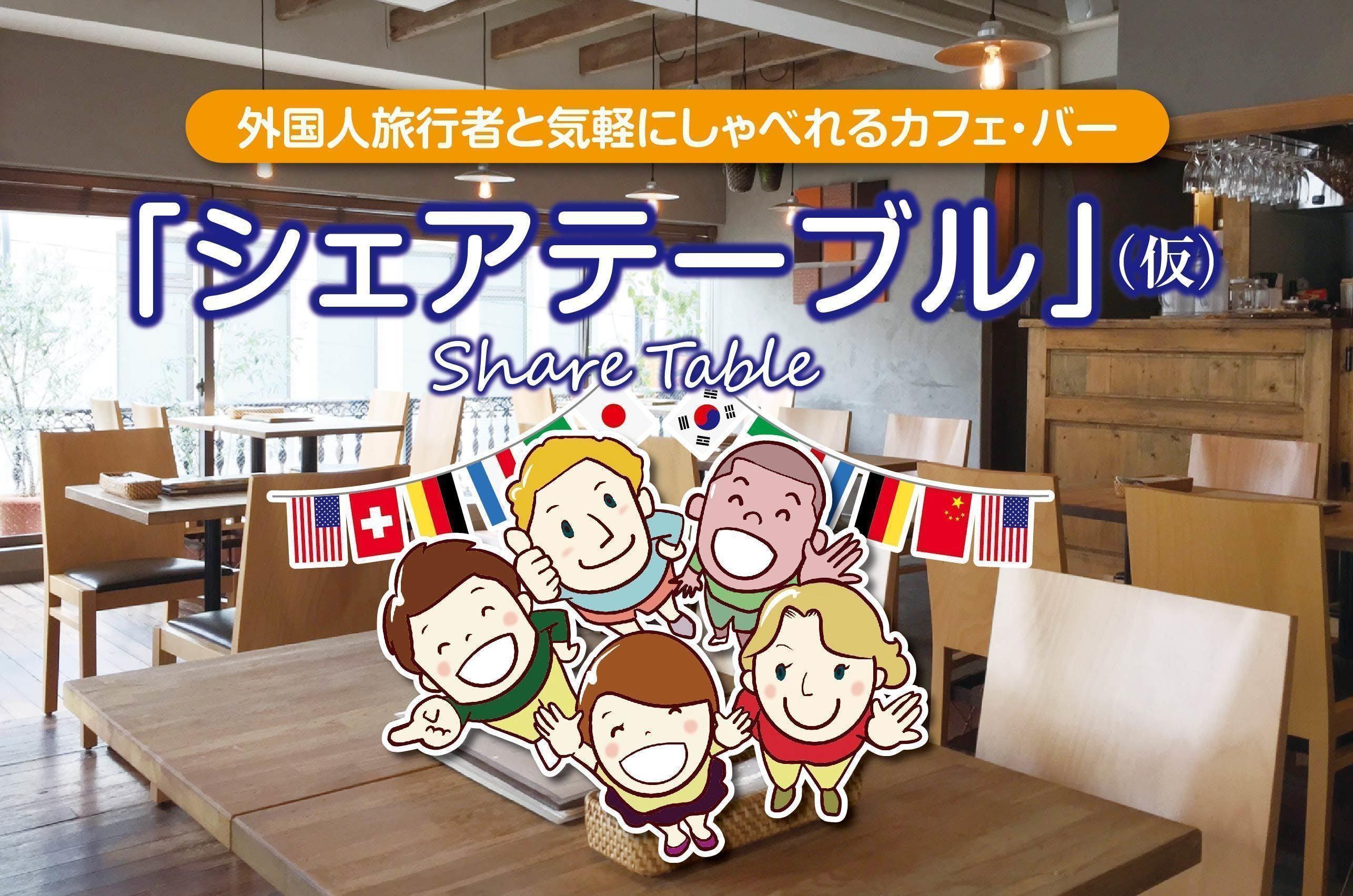 今までありそうでなかった、外国人観光客と気軽に交流できるカフェ・バーを作りたい!