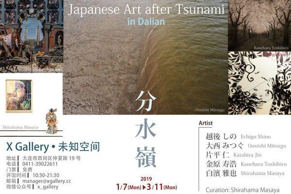 アートで震災後の日本を海外に伝えるプロジェクト「分水嶺」〜中国大連編