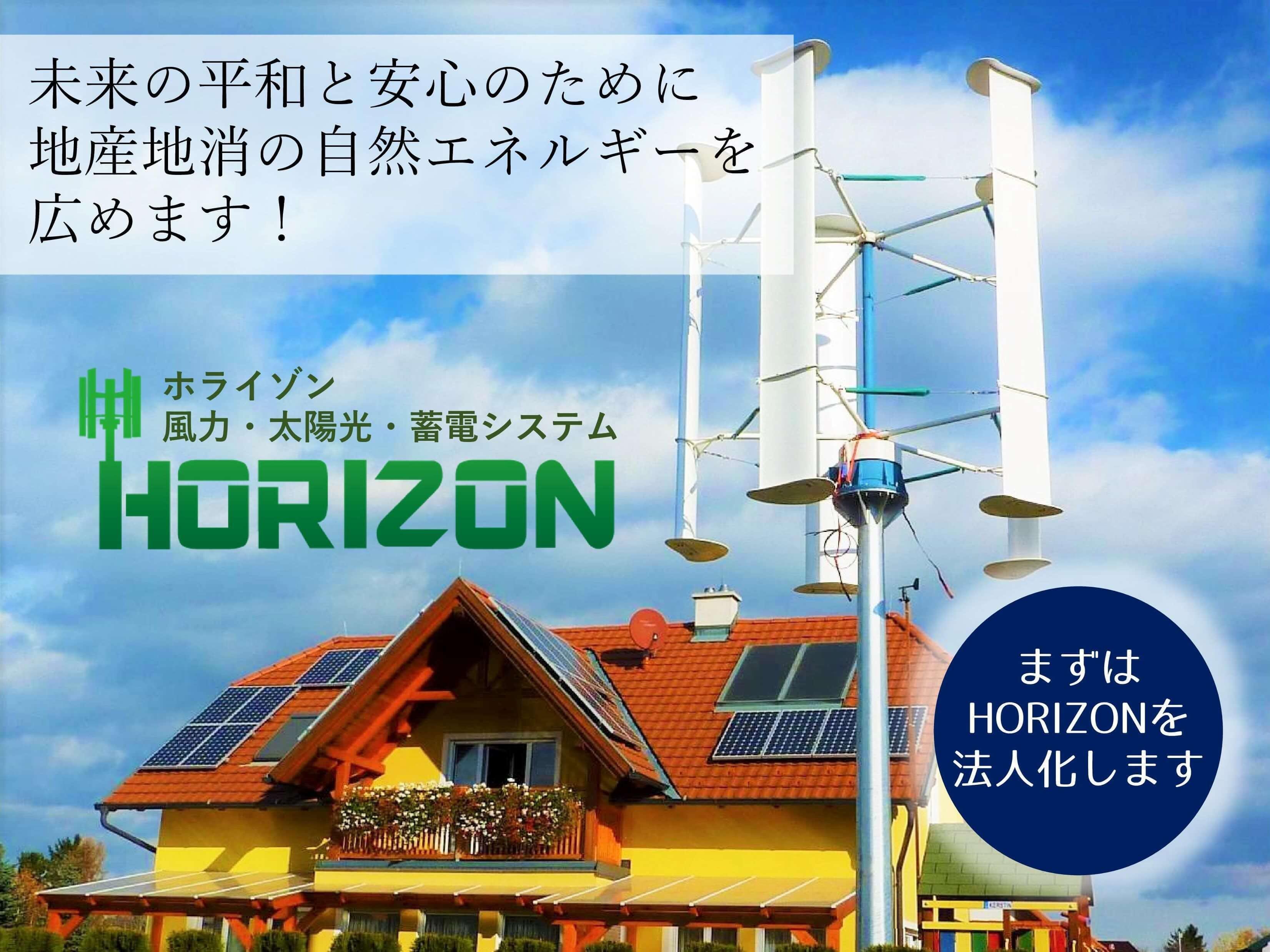 Horizon houjin .jpg?ixlib=rails 2.1