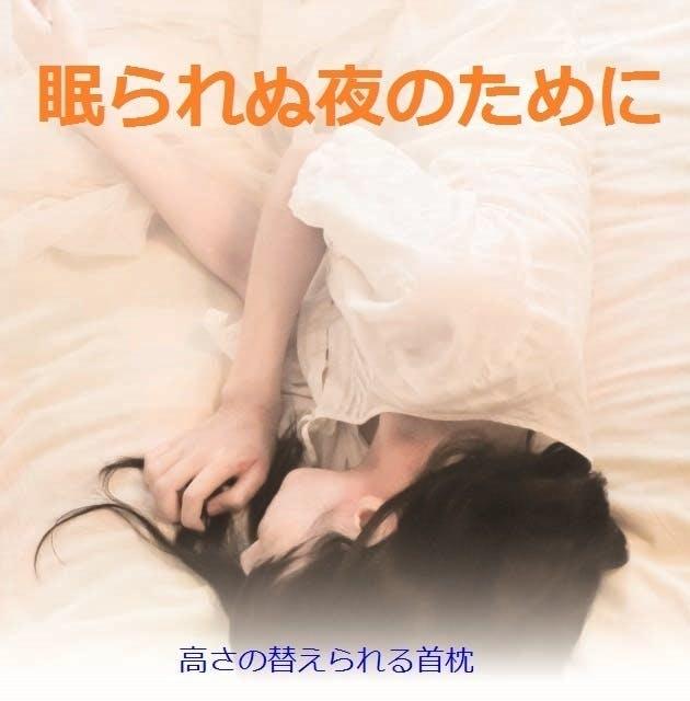 眠られぬ夜のために。新発想の首枕