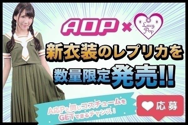 A応Pの「新衣装をつくろう!」新衣装お披露目会&リターン商品お渡し会プロジェクト