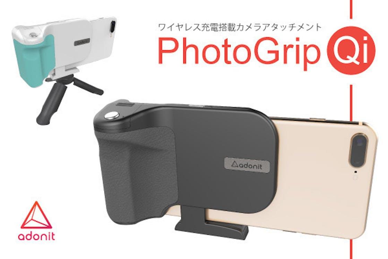 Photogrip top2.jpg?ixlib=rails 2.1