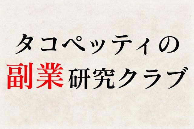 Takopetty fukugyo.png?ixlib=rails 2.1