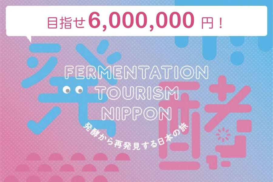 47都道府県の知られざる発酵食品が大集合!発酵から日本を再発見する展覧会を開催!