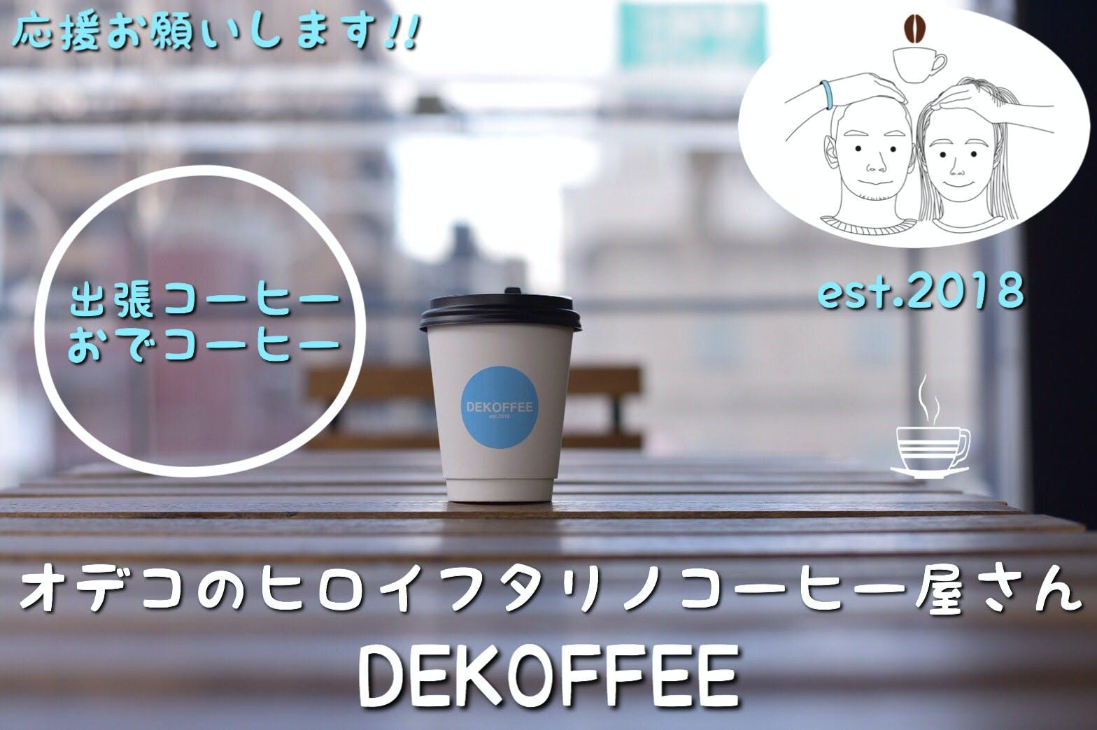 >> おデコの広いフタリのコーヒー屋さん「DEKOFFEE」を応援してください!