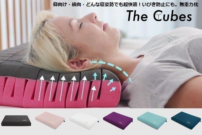 どんな寝姿勢でも超快適!無重力枕TheCubesの新生活向け洗い替えカバーセット