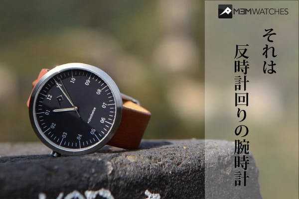 check out 4294b 3e588 反時計回りの腕時計?自然の摂理にインスピレーションを得て誕生した腕時計