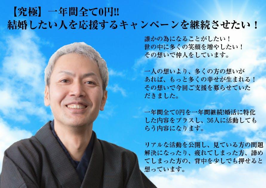 【究極】一年間全て0円!!結婚したい人を応援するキャンペーンを継続させたい!