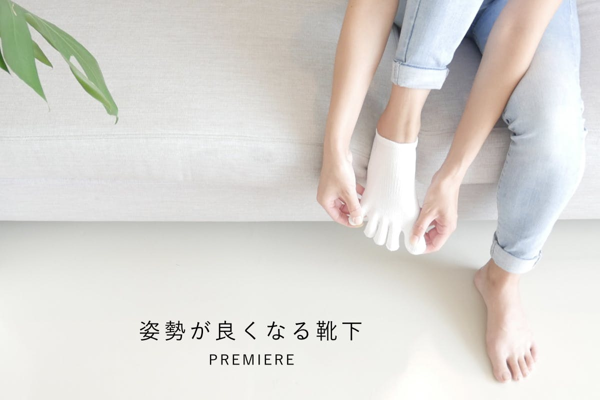 妻のO脚が1週間で改善し体調が良くなった感動を、この靴下で多くの人に再現したい!