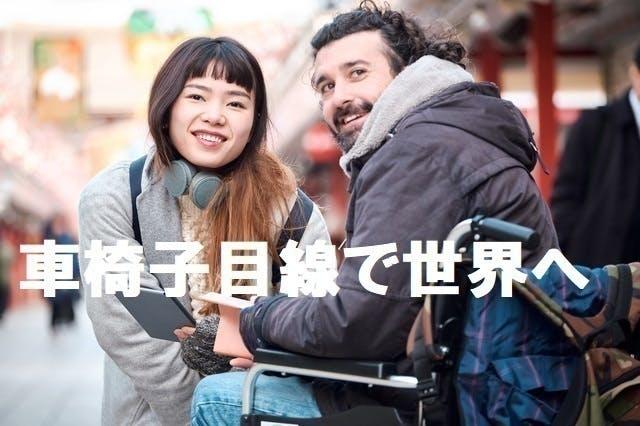 世界初「車いす目線の歩道ストリートビュー」で東京2020の感動と思い出を